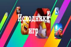 Создание игр на Unity под платформы Pc и Android 17 - kwork.ru