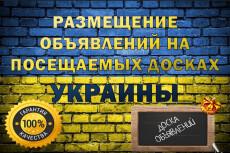 Вручную размещу Ваше объявление на 30 популярных досках Украины 11 - kwork.ru