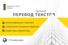 Дизайн продающего лендинга в один экран для компании 49 - kwork.ru