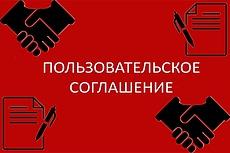 Пользовательское соглашение для Вашего сайта 4 - kwork.ru