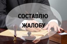 Составлю жалобу 19 - kwork.ru