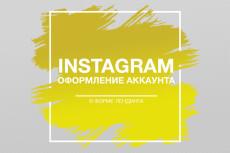 Оформление аккаунта в Инстаграм 11 - kwork.ru