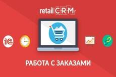 Интегрирую ваш сайт в CRM Bitrix 7 - kwork.ru