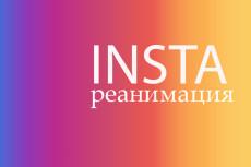 Оформление вечных историй в Instagram 24 - kwork.ru