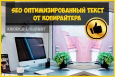 SEO-тексты с полной оптимизацией под ПС. Выход в ТОП 6 - kwork.ru