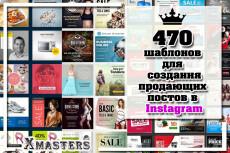 Сделаю 3 шаблона для постов для Instagram 14 - kwork.ru
