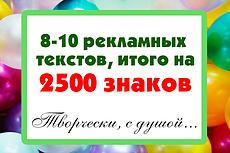 Листовка в Corel Draw, формат А6 или другой 26 - kwork.ru