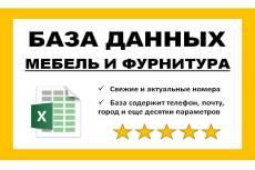 База данных продукты питания, напитки 14 - kwork.ru
