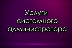 Доработка и настройка сайта 36 - kwork.ru