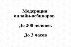 Выполню рутинную работу 7 - kwork.ru