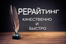 Рерайт статей 15 - kwork.ru