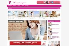 Сайт на женскую тематику. 1000 статей - плагин автонаполнения 9 - kwork.ru
