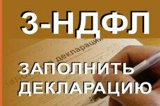 Заполню заявление о налоговом вычете 7 - kwork.ru