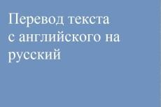 Отредактирую текст 19 - kwork.ru