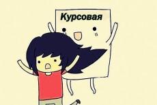 Помогу сделать текст курсовой, реферата по ГОСТу 10 - kwork.ru