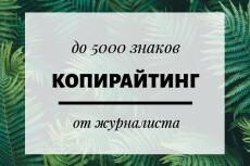 Напишу текст на главную страницу сайта, блога 7 - kwork.ru