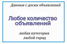 Вручную соберу и систематизирую базу данных 20 - kwork.ru