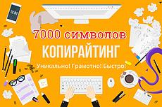 Сделаю качественный рерайтинг текстов, 8000 символов 11 - kwork.ru