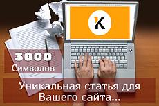 Уникальная статья строительной тематики 27 - kwork.ru