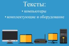 Напишу текст на тему спортивное меню и питание, рецепты блюд 16 - kwork.ru