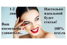 Медицинские статьи В количестве 3 шт. по 1000 знаков 100% уникальность 26 - kwork.ru