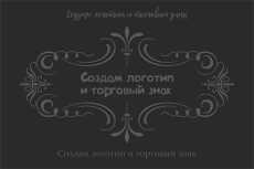 Логотип, фирменный знак. Отрисовка векторной графики 13 - kwork.ru