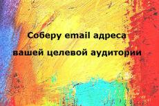 База email адресов - Владельцы кошек и собак - 300 тыс контактов 2 - kwork.ru