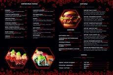 Сделаю меню для ресторана 19 - kwork.ru
