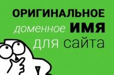 Нейминг и брендинг 30 - kwork.ru