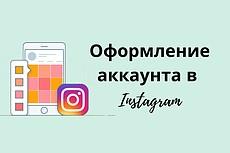 Оформление иконок для актуальных историй 17 - kwork.ru