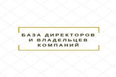 Соберу базу номеров для telegram, viber или WhatsApp 17 - kwork.ru
