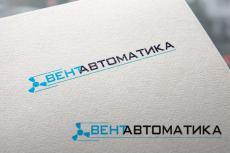 Создам логотип для вашей компании 5 - kwork.ru