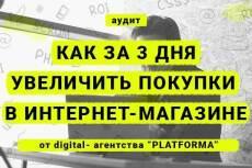 Юзабилити и UX 32 - kwork.ru