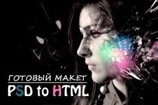 PSD to html  готовые макеты разные макеты в разных кворках 6 - kwork.ru