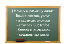 Поделюсь базой посещаемых досок объявлений - 1422 шт. Россия 13 - kwork.ru