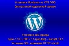 установлю на сайт последнюю версию wordpress 4 - kwork.ru