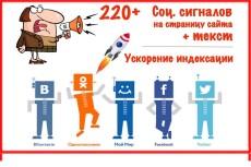 +300 соц. сигналов на страницу сайта. Живые люди ВК, ОК, FB, TW 5 - kwork.ru