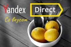 Заказать настройку Яндекс Директ. Под ключ 21 - kwork.ru