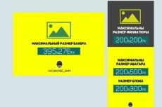 Создам и оформлю паблик ВК на любую тематику 12 - kwork.ru