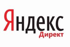 Настройка рекламы в яндекс директ или гугл эвордс + Бонус 20 - kwork.ru