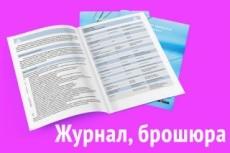 Сверстаю журнал 9 - kwork.ru