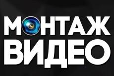Видеомонтаж 31 - kwork.ru