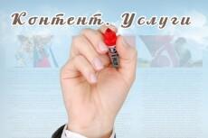Базовая обработка фотографий 18 - kwork.ru