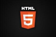Доработка сайтов, правка вёрстки 4 - kwork.ru