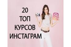 Курс - Как создать Инстаблог с нуля до 100000 с охватом в полмиллиона 26 - kwork.ru