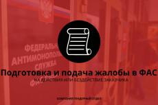 Составление договоров 34 - kwork.ru