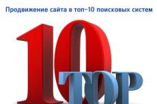 130+ ссылок на Ваш сайт из социальных сетей 10 - kwork.ru