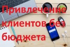 Как получать клиентов и стать успешным 4 - kwork.ru