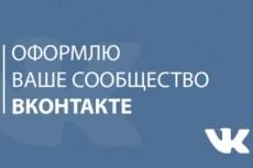 Оформлю ваше сообщество в одной из популярных социальных сетей вк 33 - kwork.ru