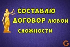 Юридическая консультация по любым вопросам 6 - kwork.ru
